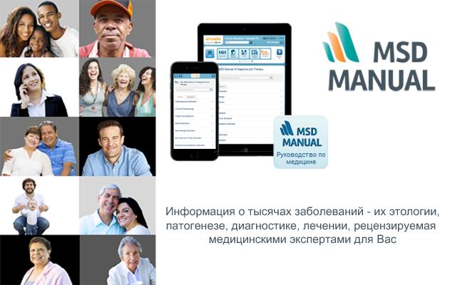 MSD Manual